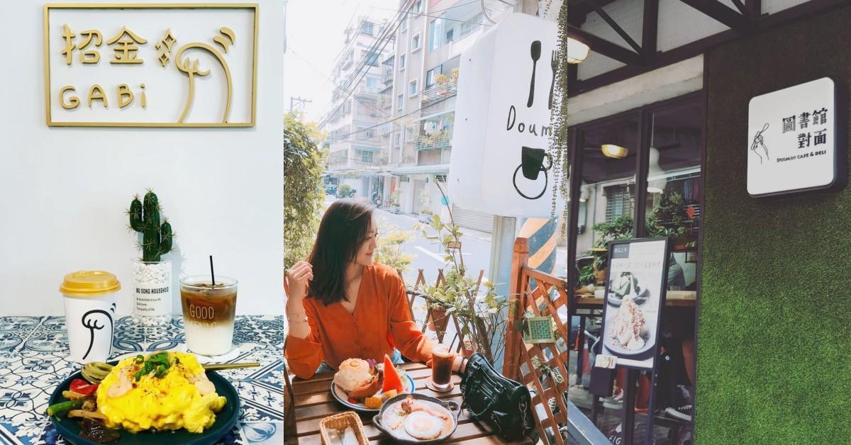 中永和咖啡廳推薦!永安市場4家巷弄系咖啡廳偷偷來場週末充電