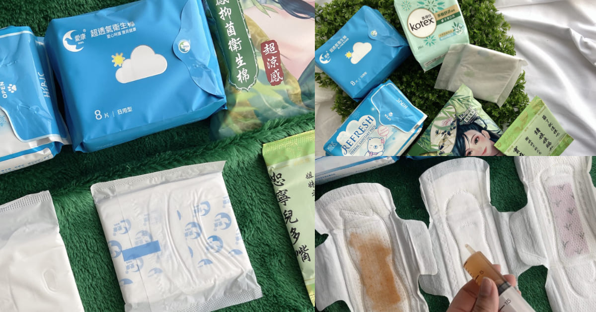 【神儂實驗室】MIT衛生棉比進口貨還好用?衛生棉大評比,「這款」連瀑布也能抓的住!