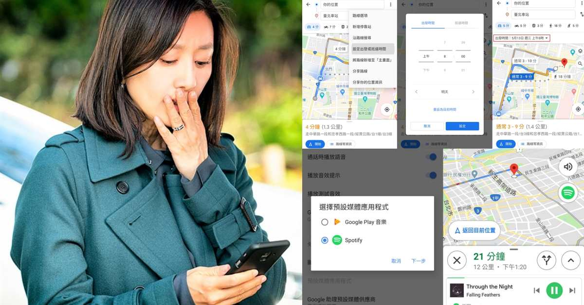 「Google Maps」不只有導航?超實用15項「達人級」的隱藏版功能大公開!