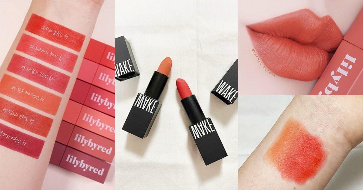 韓國5大平價唇膏品牌推薦!WAKE MAKE、lilybyred、bbia...一支不到台幣200元?