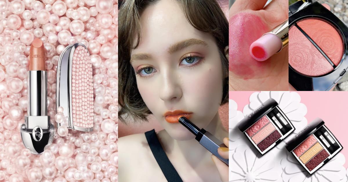 2021春季彩妝新品搶先看!Chanel、Dior、蘭蔻、嬌蘭...10大品牌,換上新妝迎接好感桃花