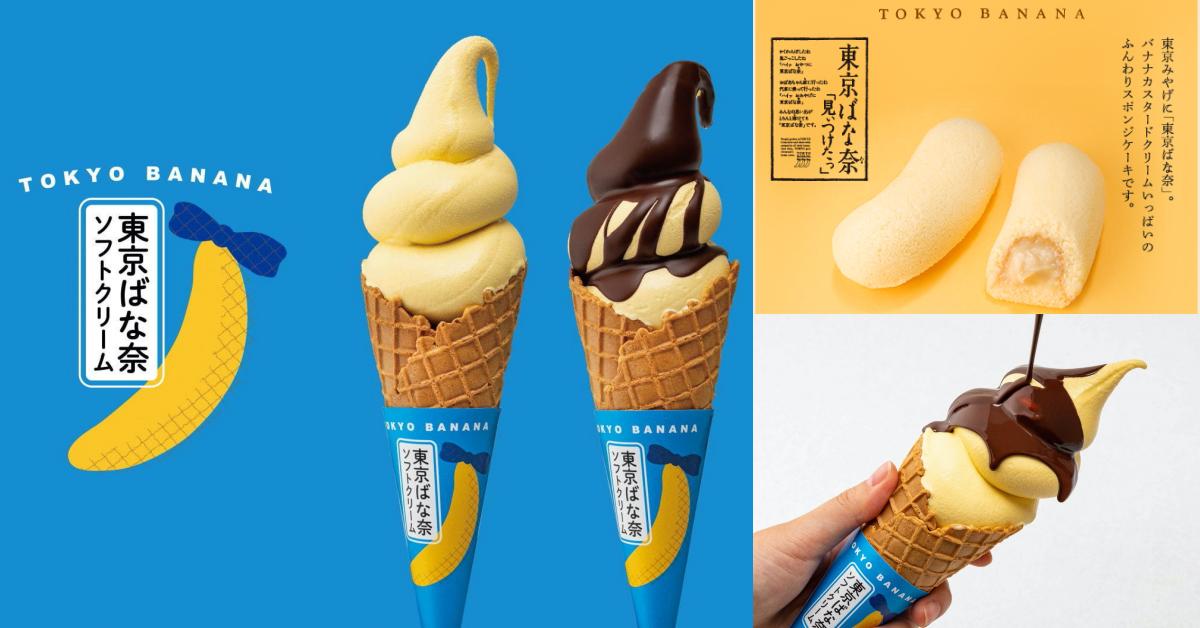 日本「TOKYO BANANA」首推banana冰淇淋!香蕉卡士達內餡、加上濃郁巧克力醬,任何人都無法抗拒!