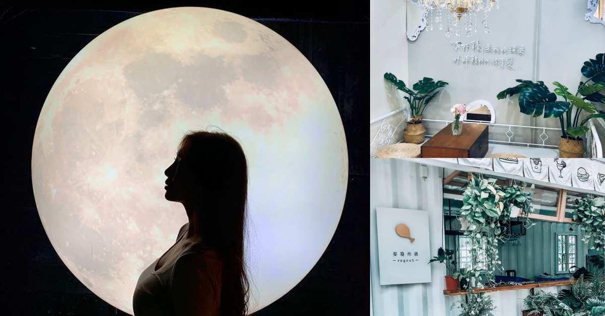 嘉義打卡新景點「耍廢特區」!邊吃邊玩、邊耍廢,還有巨型月亮升起讓妳當嫦娥!
