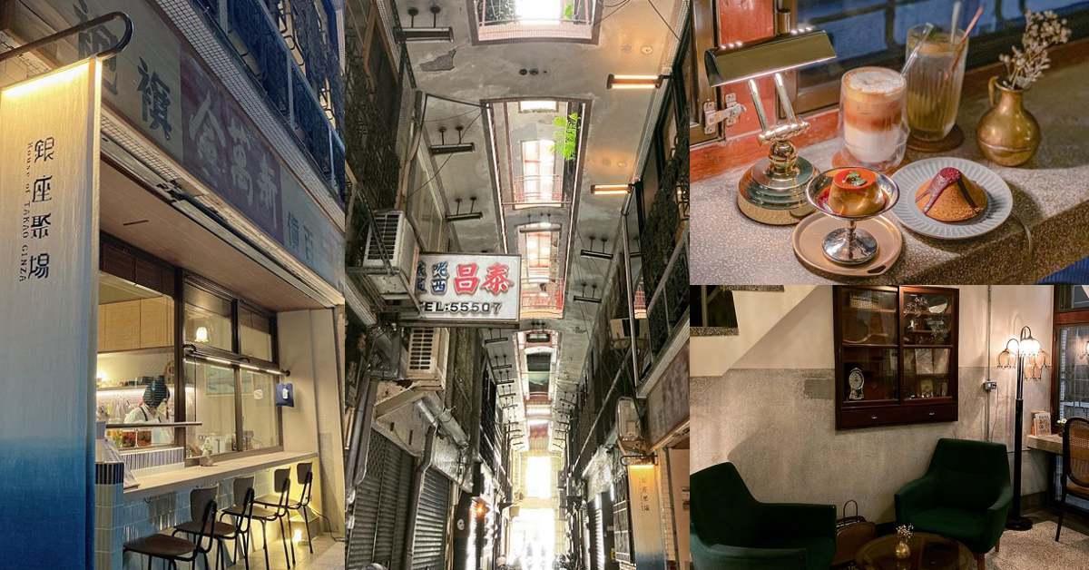高雄特色咖啡廳隱身最老百貨市場內!「銀座聚場」賣咖啡也賣床位!每天只接一組,想住看運氣