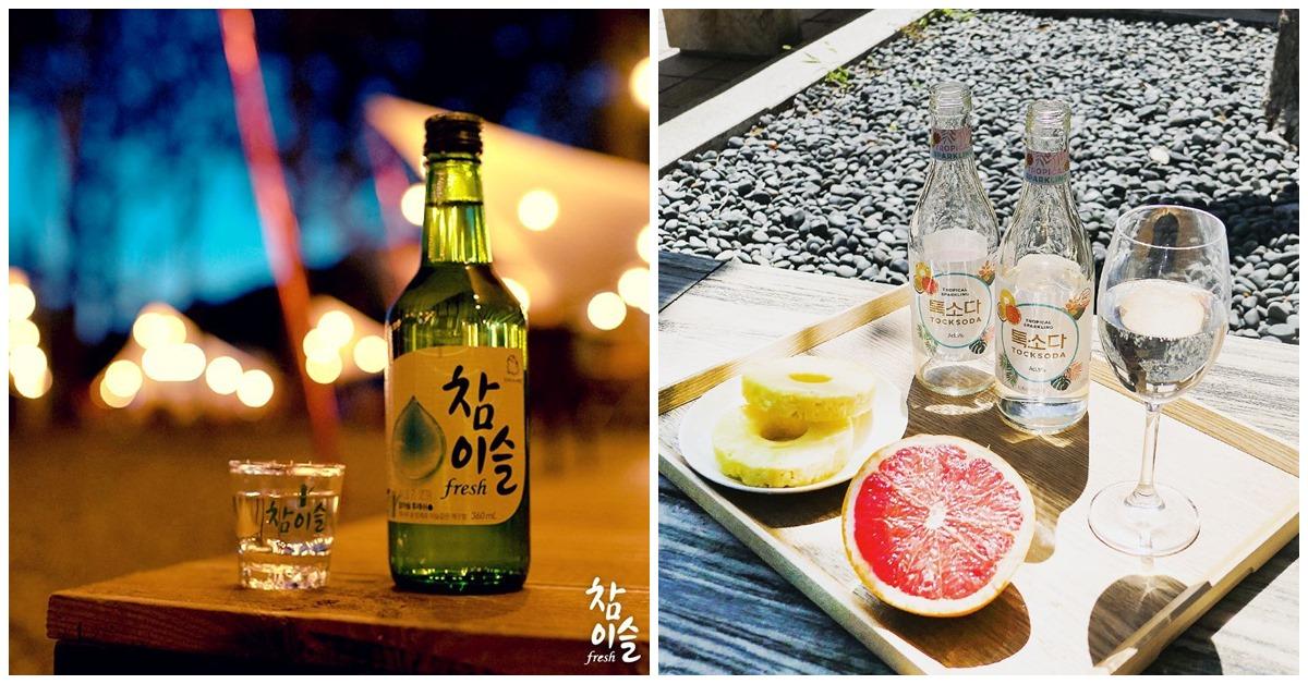 韓國人最愛的8款酒推薦!今晚不醉不歸直接喝起來