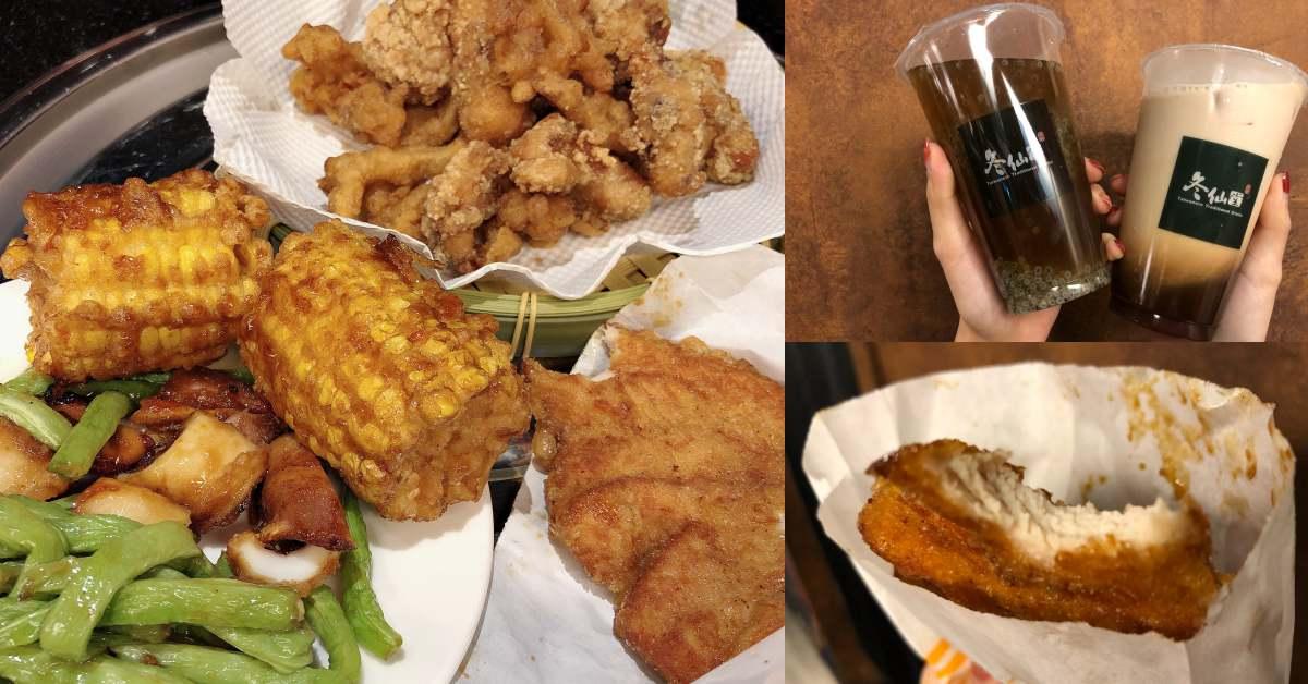 【食間到】萬華宵夜場注意!萬華最好吃鹽酥雞配上《冬仙堂》冬瓜茶,完全人間享受!