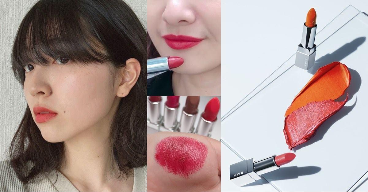 每個人擦了都變美!RMK新唇膏被日本封為「美人唇膏」,還有「這色」也必買