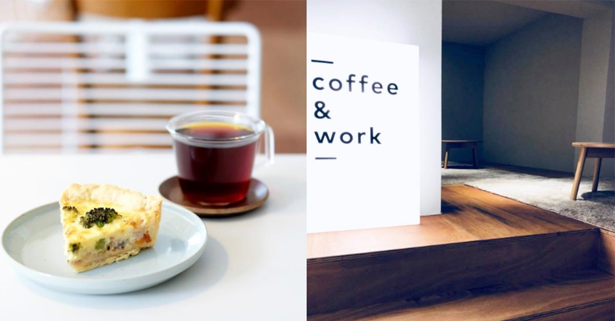 K書、趕報告的好去處!特蒐台北7間寧靜無人打擾的咖啡廳