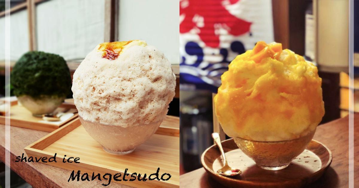 細緻剉冰再升級!在日式古宅裡吃《滿月堂》,造型冰品放上炙燒布蕾、白玉湯圓在嘴裡開派對
