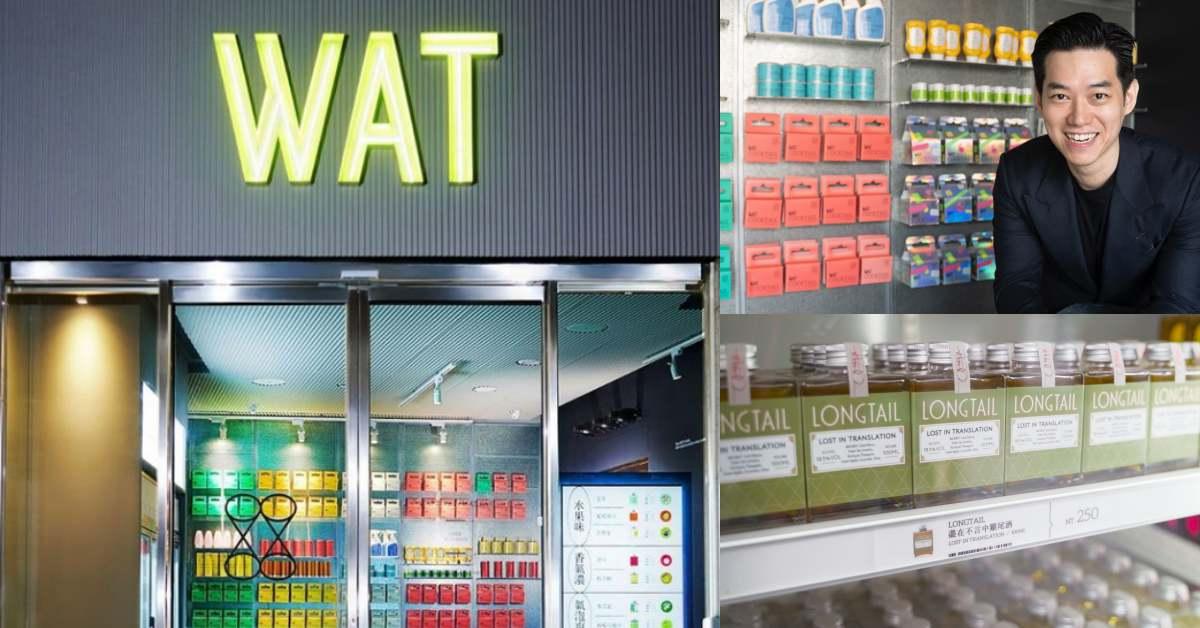 信義區酒吧 「WAT」!空間、瓶裝設計推翻框架,輕鬆挑戰一級戰區!