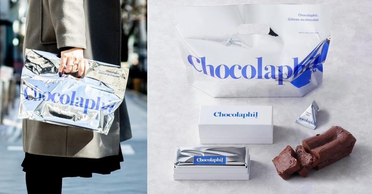 螞蟻人直奔!東京話題甜品「Chocolaphil」爆濃系巧克力蛋糕來台開賣啦