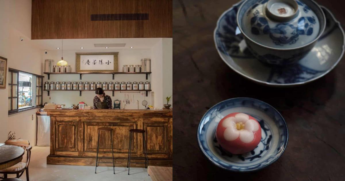 東門捷運站下午茶推薦「小隱茶庵」,隱於市中的禪意茶室,好茶、糕點等著你預約享用
