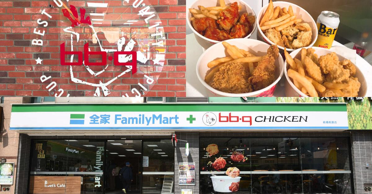 到全家吃炸雞!韓式炸雞第一品牌bb.q進駐全家,現點現做派對啤酒準備好了嗎?