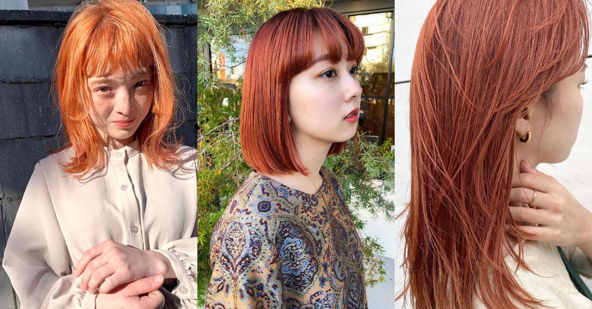 2020秋季髮色推薦!日本妞都在瘋的「南瓜柿子色」,超顯白黃皮妹也能駕馭