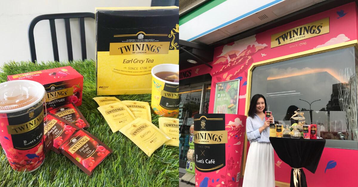 全家Let's Café 進軍茶市場,與TWININGS首度合作,開賣日將送出 600杯免費喝!