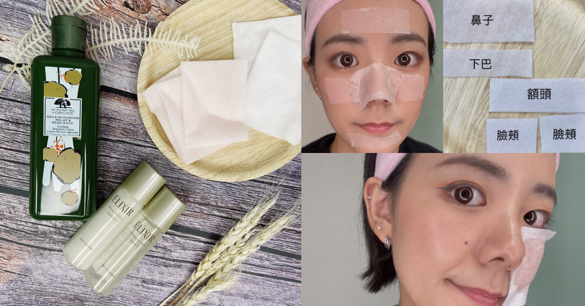 【神儂實驗室】化妝棉使用方法101招!1張能抵5張?濕敷化妝水這樣用最省錢