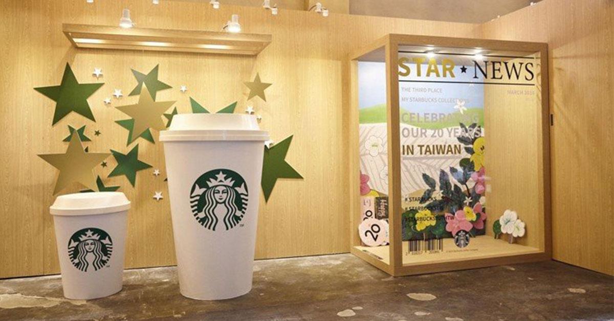 文青打卡再+1!「星巴克來台20年特展」週末就到展覽幸福喝咖啡