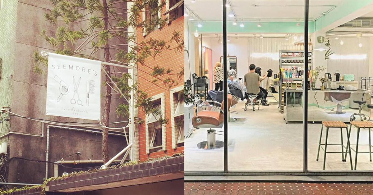【城市尋味】所見之處都是用心,「SEEMORE'S」,一間你就算路過也絕對會佇足看上許久的髮廊!