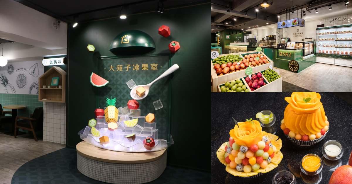 大苑子不想賣手搖茶了?首間高檔冰果室開在「貴婦百貨」對面,芒果冰一碗280挑戰剉冰市場!