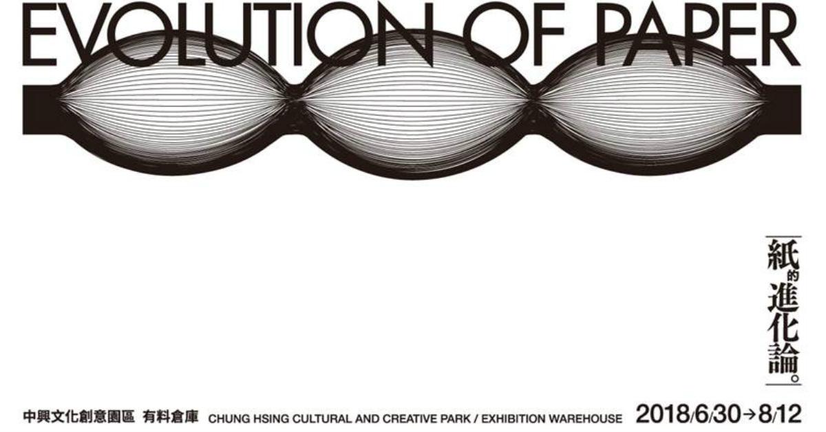 紙廠華麗轉身,體驗匿藏於紙中的想像進化!《紙的進化論》展覽即將開跑!