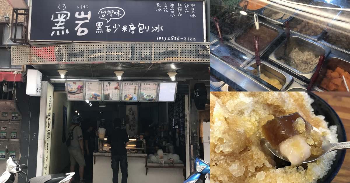 【食間到】行天宮美食吃完來碗剉冰!「黑岩古早味黑砂糖剉冰」紅到連日本媒體也爭相拜訪!