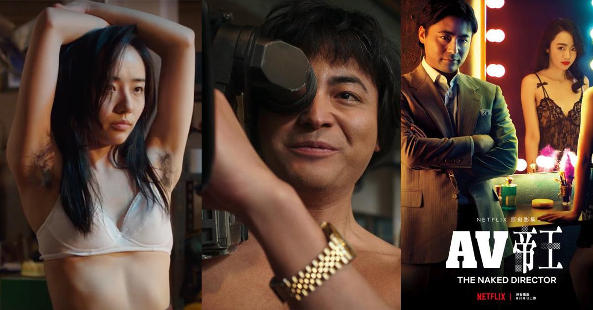 Netflix日劇《AV帝王》即將大尺度上線!前導預告曝日本情色文化掀起性革命