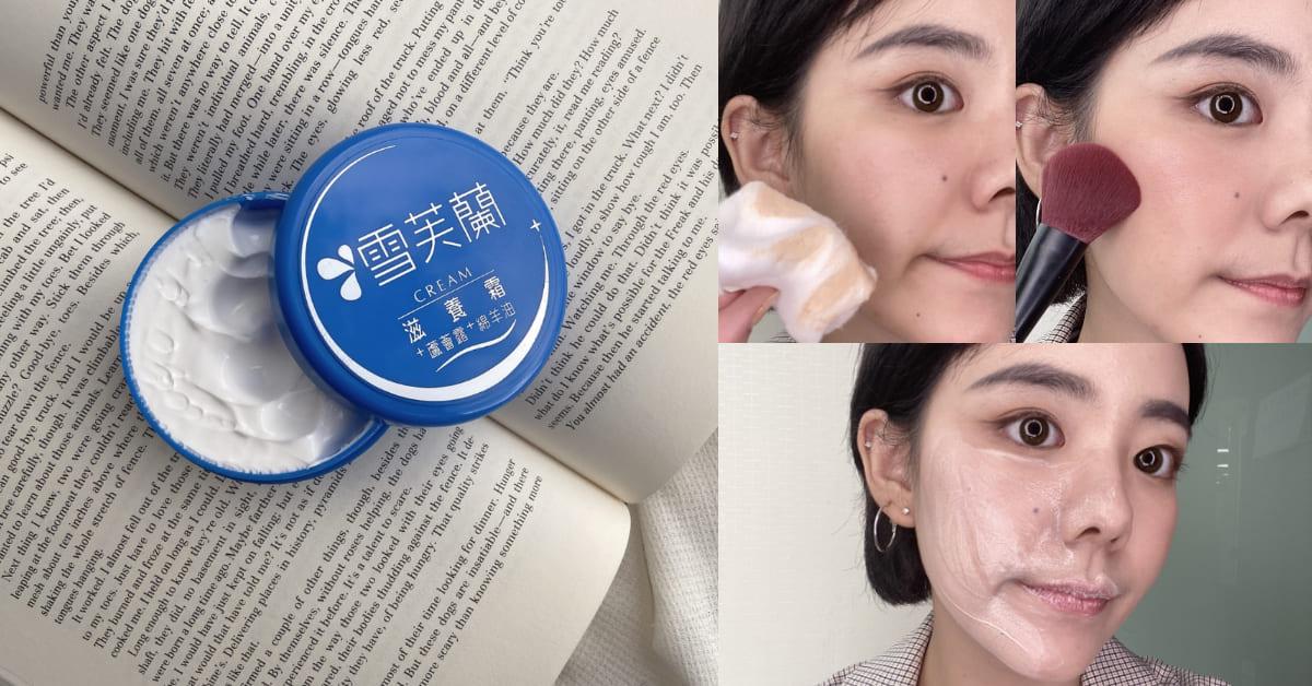 【神儂實驗室】台灣80年老牌雪芙蘭霜還能潤髮?3種隱藏版用法實測,用來卸妝還能抗皺?