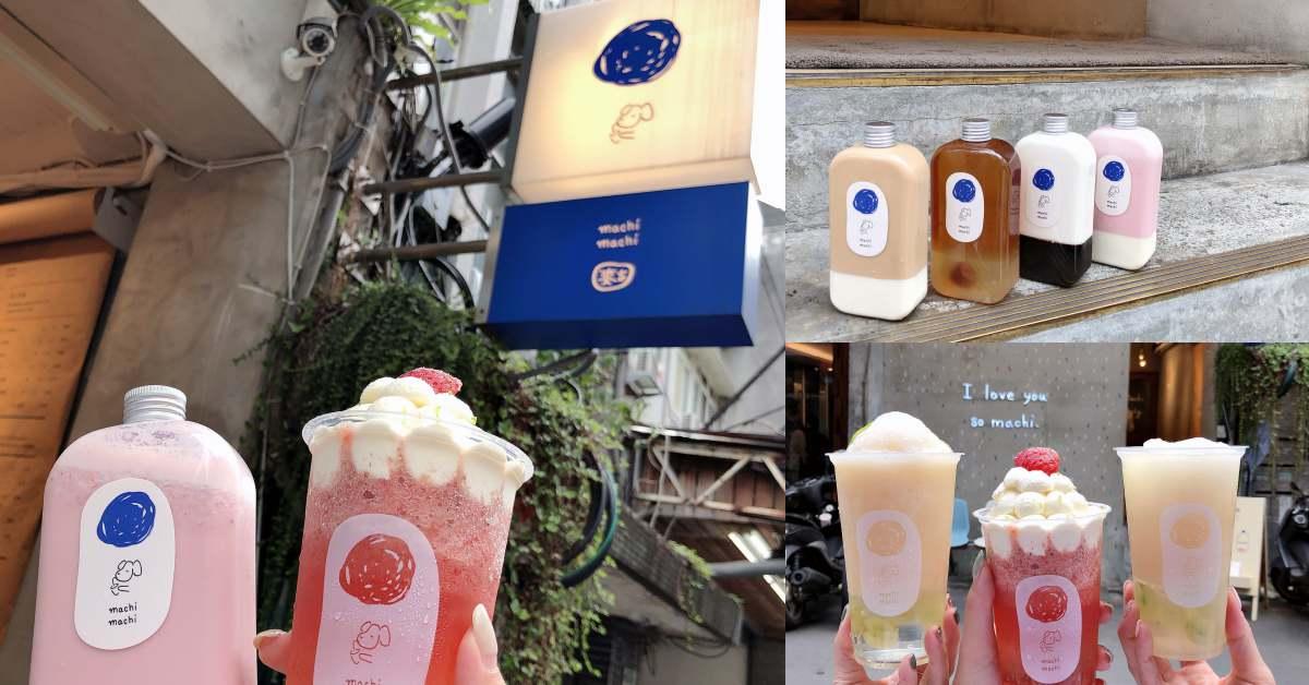 夏天來杯最消暑的!東區最美手搖飲「麥吉machi machi」推出夏日專屬草莓、白葡萄冰沙