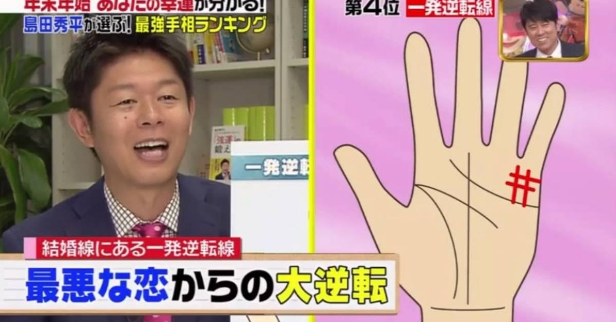 日本專家公布「幸運手相」Top7,你的桃花、事業線也有上榜嗎?