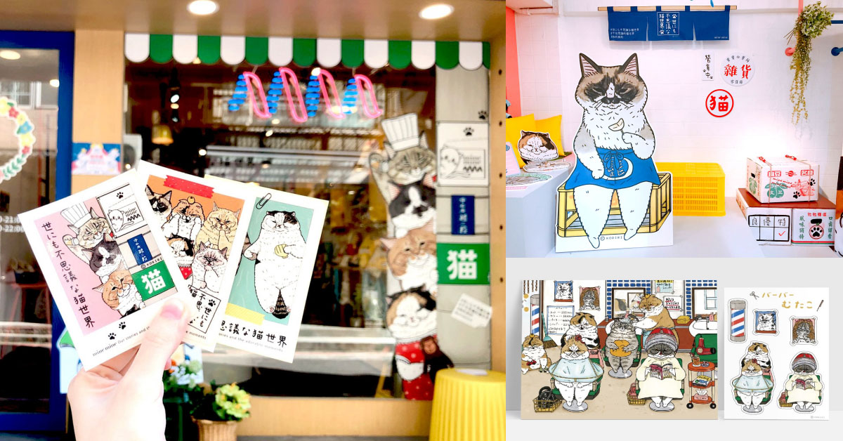 貓奴們注意!「不可思議的貓世界,萌貓特展」台灣首站,原來人類才是寵物?