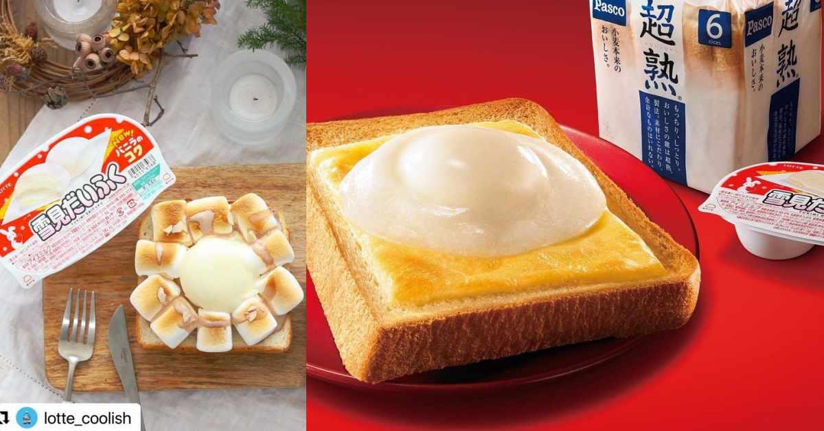 冰淇淋大福熱熱吃?日本爆紅「雪見大福吐司」創新吃法快試試,米其林主廚教你甜、鹹口味一次滿足!