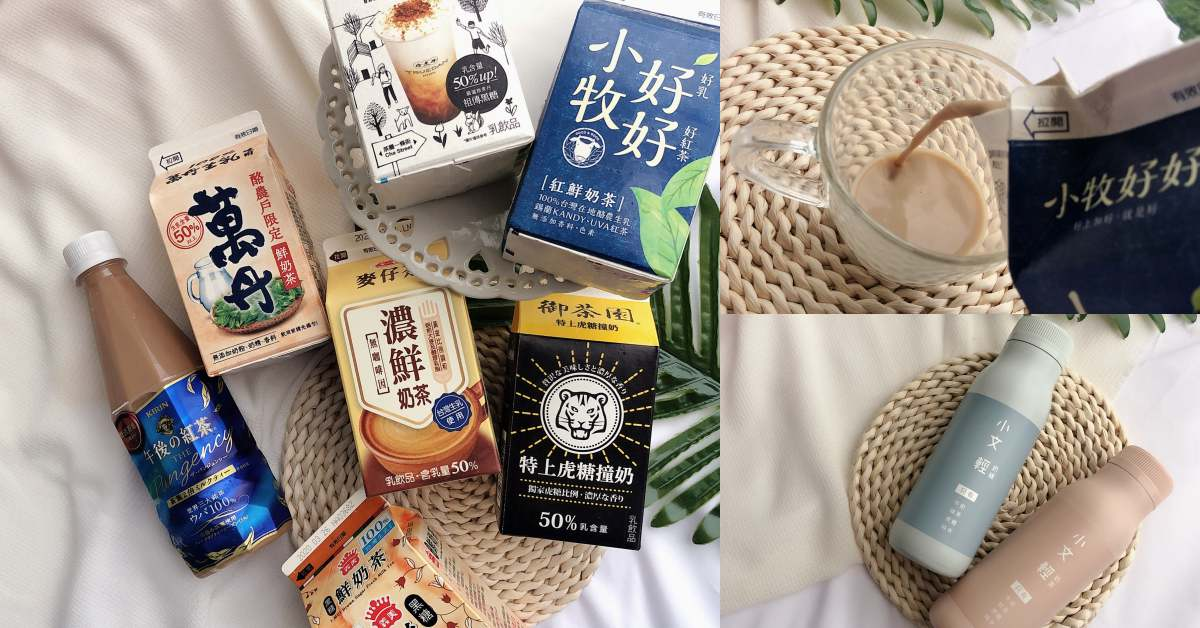 別再喝手搖了!超商7款熱門鮮奶茶試喝評比,「味道爆濃」心中最好喝第一名就由它勝出!