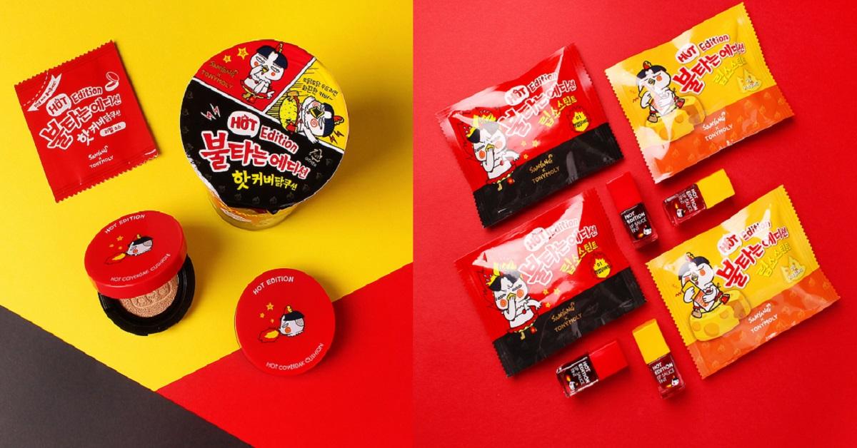 泡麵打開竟是化妝品?TONYMOLY與韓國辣雞麵聯名彩妝,一開賣就讓韓妞們「HOT」到不行