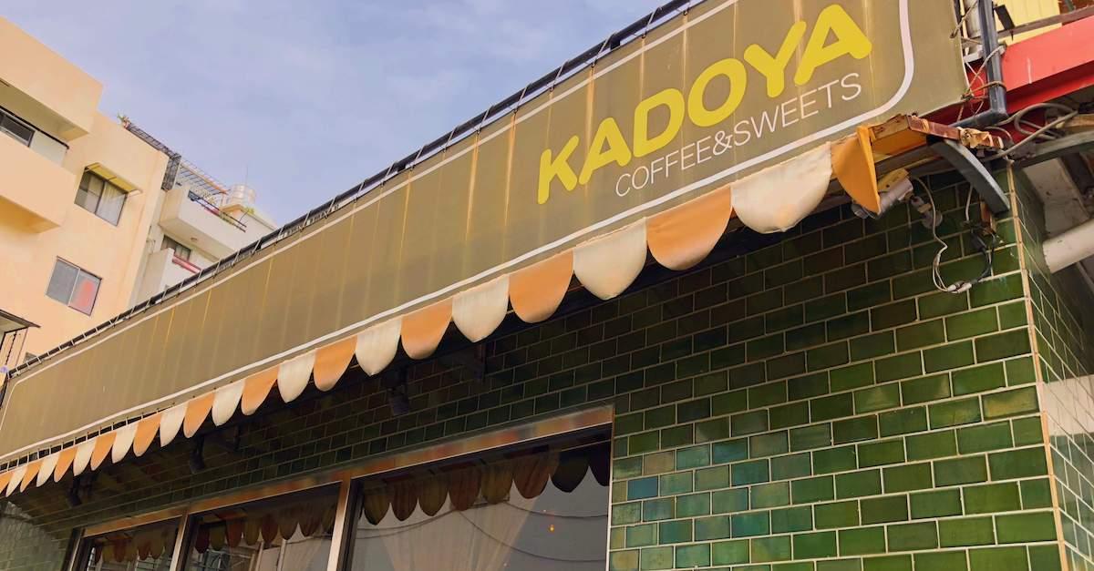 台南必訪咖啡廳!KADOYA 讓你掉入昭和時期的時光裡!