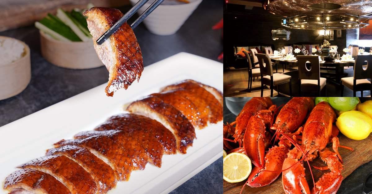 台北君品「頤宮」 烤鴨不用排隊啦!台灣唯一米其林三星餐廳 ,傳奇美食一人400元有找!