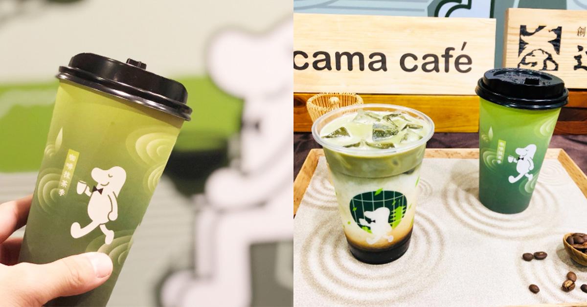 抹茶控看過來!辻利茶舖攜手cama推出新聯名「咖啡抹茶季」