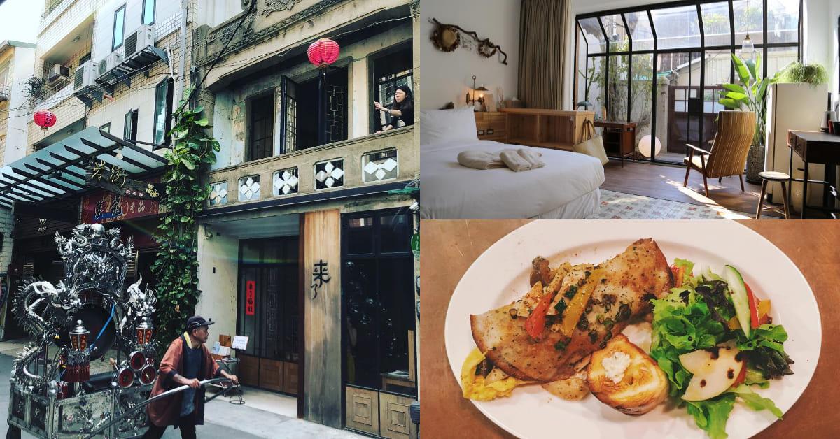 台南民宿推薦「來了」,版畫店變身復古摩登空間!陽台,花磚、獨立浴缸,每個角落都是品味