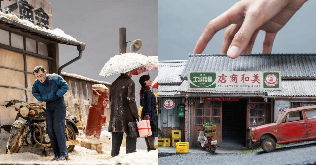 台北華山展覽「微縮人生」正式登場! 「日本電視冠軍」攜手台灣微縮模型王,兩大名師、60件創作帶你穿梭時光