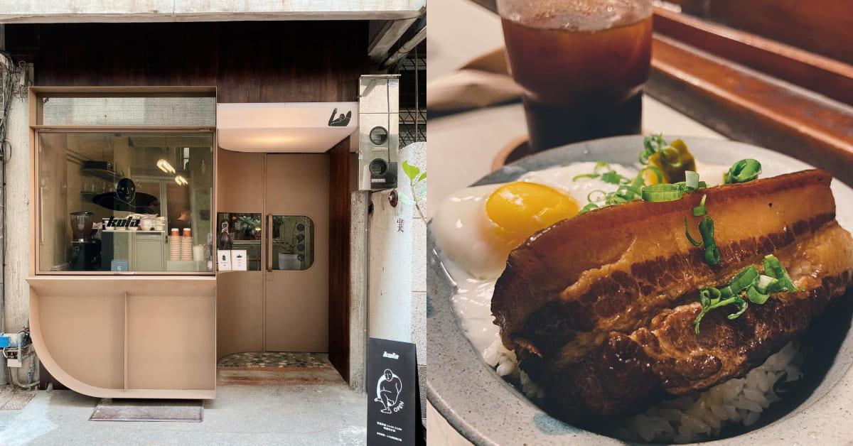 台南咖啡廳推薦「窟仔kula」!世界拉花大賽台灣區冠軍操盤,閣樓、後院…老宅享用炕肉飯太幸福