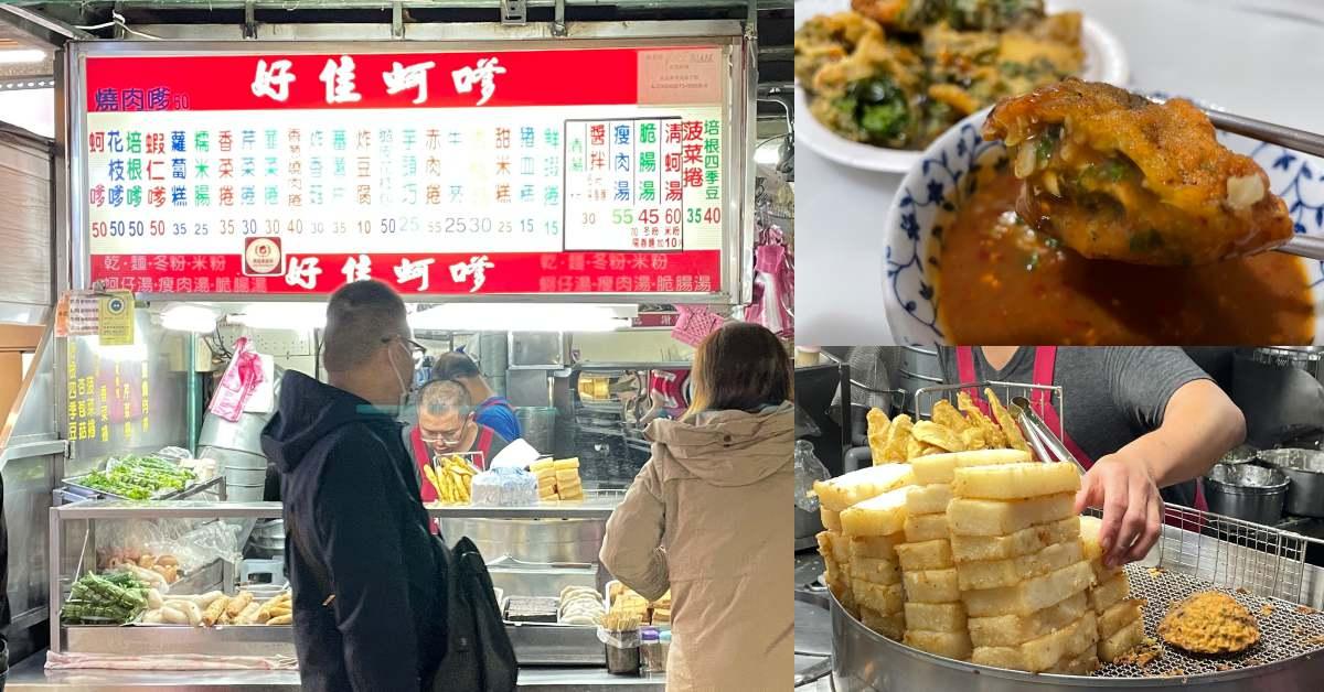 【食間到】南機場美食「好佳蚵嗲」,不只蚵仔鮮美,蝦仁嗲、香菜捲識貨老饕每天來!
