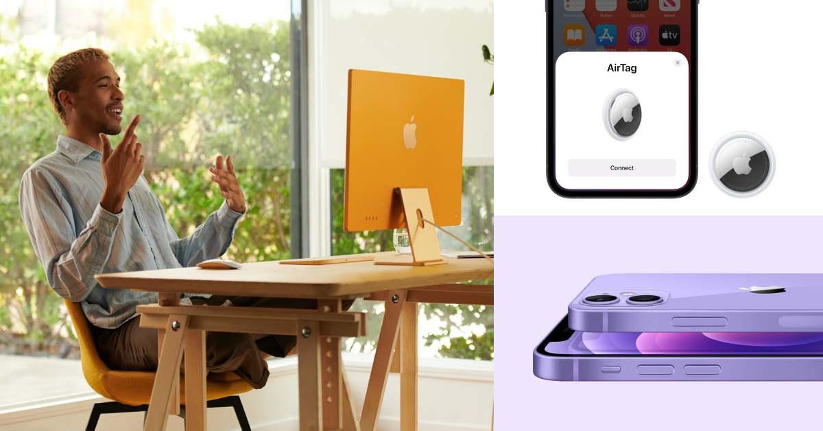 Apple iPhone推出絕美丁香紫!彩色iMac、藍牙追蹤器AirTag,蘋果新品上市時間、價錢公開!