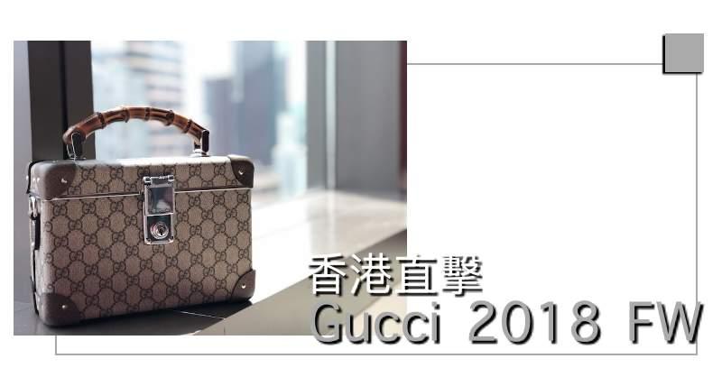 Logo 包一點也不老氣!Gucci 2018秋冬三款雙G提花包能復古也能很可愛
