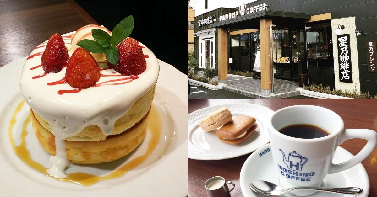 日本人氣喫茶店《星乃珈琲店》9月登台!中山商圈又有好吃的厚鬆餅了