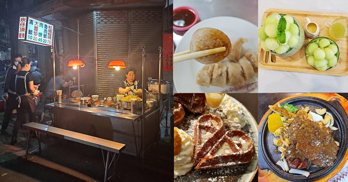 基隆美食在地人推薦Top 6(下)!「不老田」鬆餅不輸日本來的、 「王鼎牛排」每天排隊很正常