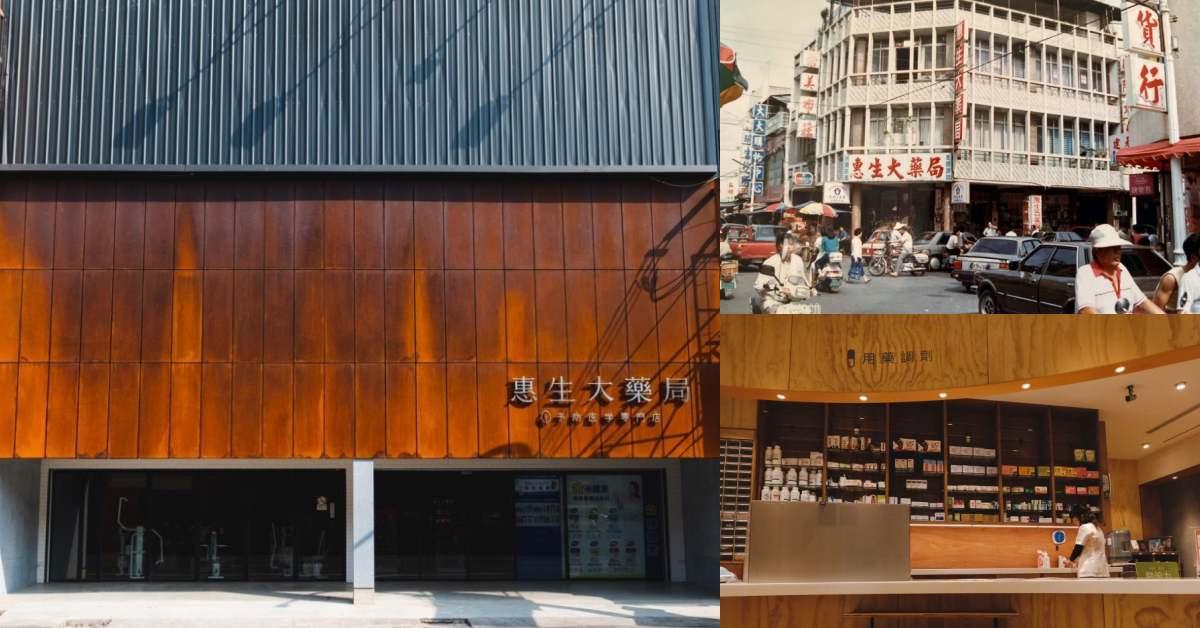 雲林越來越文青!日本建築大師操刀《惠生大藥局》,三代老藥房大翻身時髦空間!