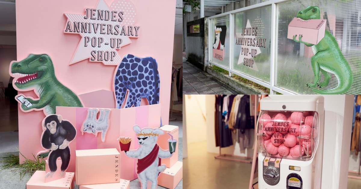 昆凌自創品牌JENDES一週年!開設網美必去的「粉紅快閃店」,折扣、好禮等著你