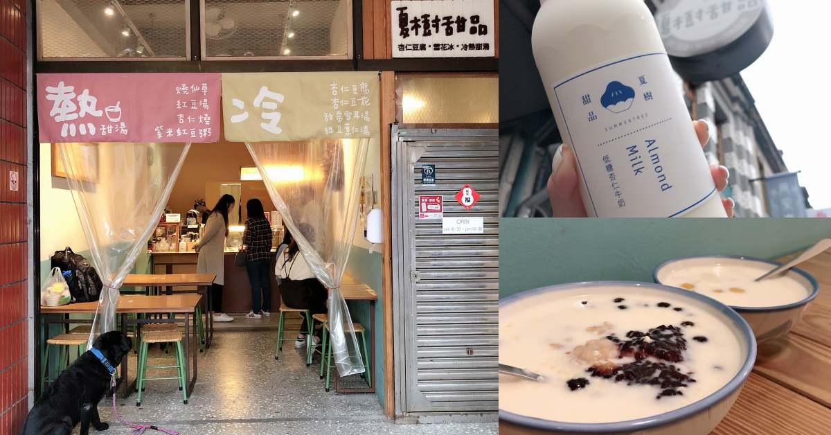 【食間到】大稻埕甜點《夏樹甜品》,台式下午茶綿密「杏仁豆腐」美味香氣直衝腦門!