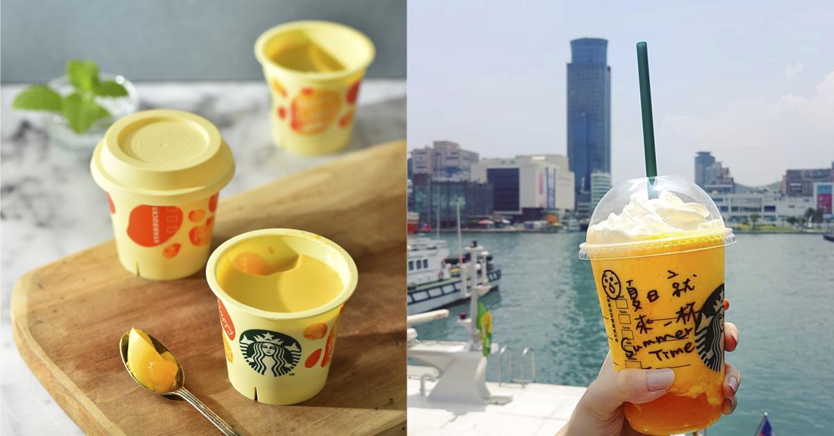 「哈味」進攻星巴克!除了買一送一外,本週還有哈密瓜星冰樂、雲朵冰搖濃縮咖啡上市~