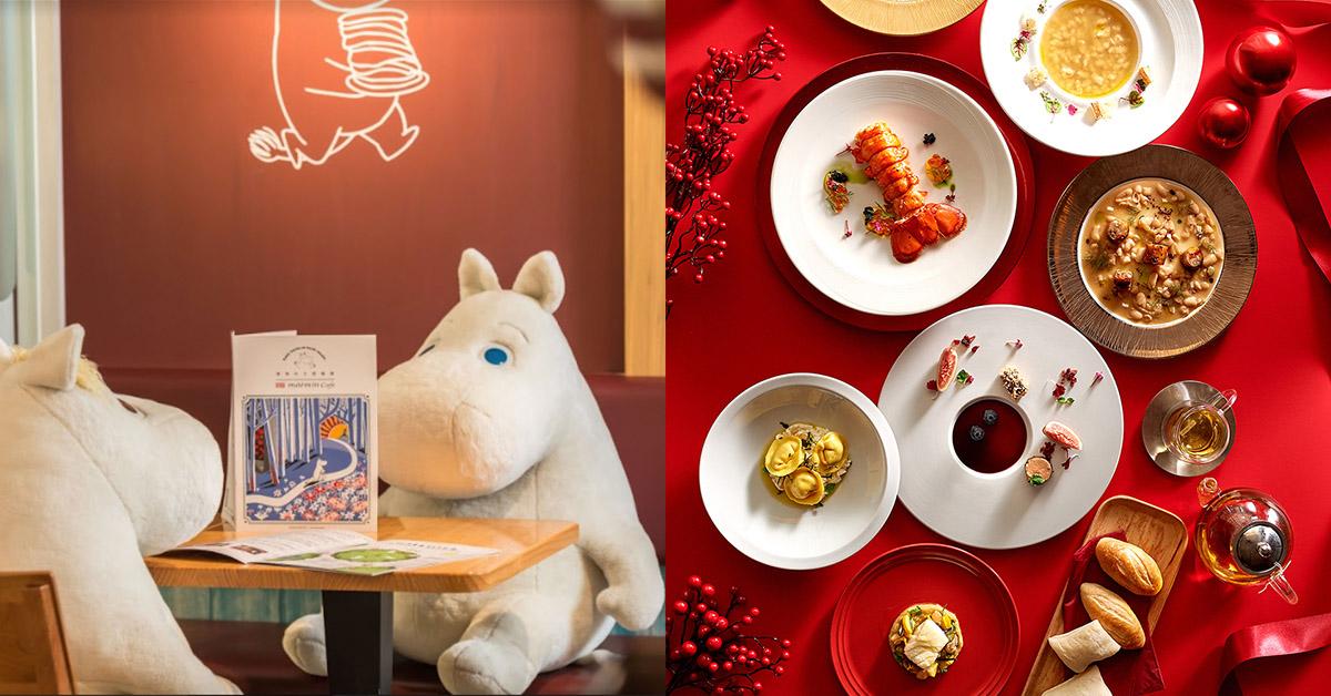 2018年聖誕大餐這6處吃!海陸饗宴陪你度過平安夜