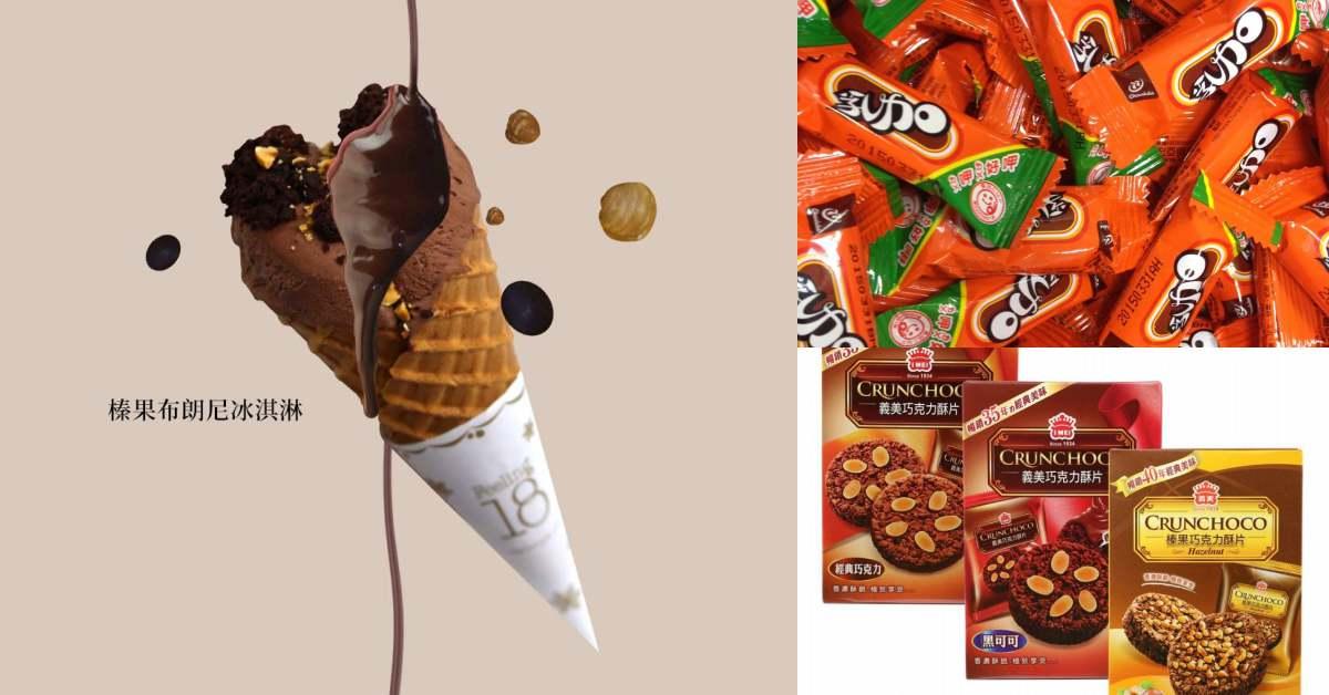 台灣巧克力Top10,兒時回憶全上榜!「77乳加、新貴派」狠甩精品巧克力搶下前3寶座